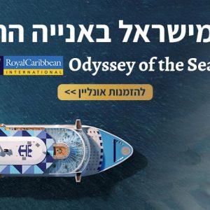 ששיט מישראל באוניה החדשה Odyssey of the Seas